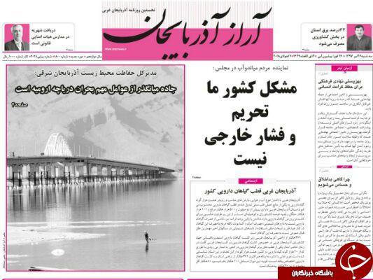 نیم صفحه نخست روزنامه های آذربایجان غربی سه شنبه ۲۶ تیرماه