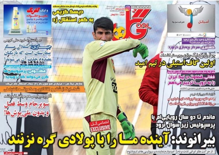 روزنامههای ورزشی ۲۶ تیرماه