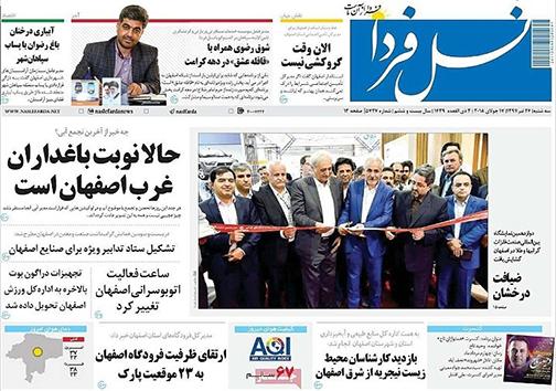 صفحه نخست روزنامه های استان اصفهان سه شنبه 26 تیر ماه