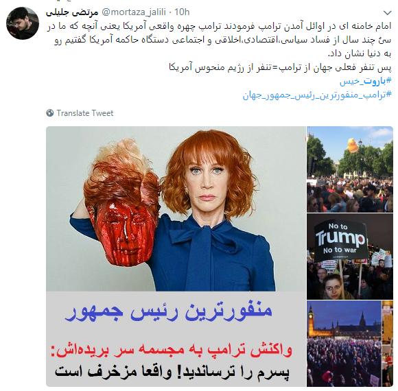 ترامپ از ایرانیان جایزه گرفت+ عکس