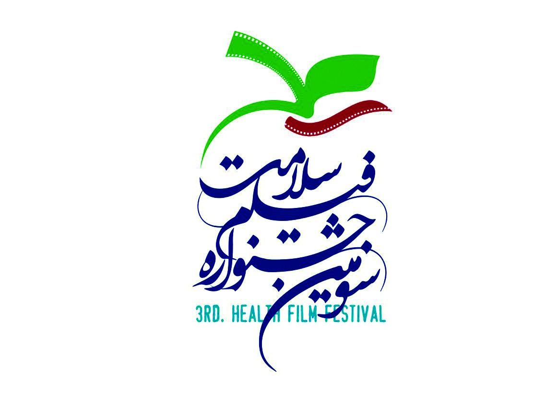 باشگاه خبرنگاران -ارسال 568 اثر به دبیرخانه جشنواره سلامت/سی ام تیرماه؛مهلت نهایی شرکت در جشنواره
