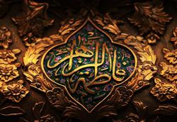 هدیهای از حضرت زهرا (س) که انسان را مطهر و نورانی میکند!