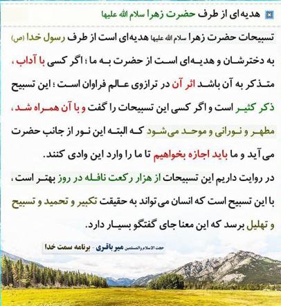 هدیه ای از حضرت زهرا(س) ///