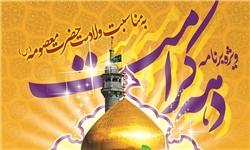 باشگاه خبرنگاران -برنامههای ویژه دهه کرامت در مراکز فرهنگی هنری شهر تهران