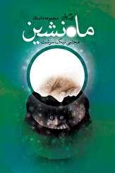 مجموعه داستان «ماه نشین» منتشر شد