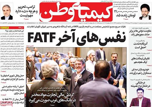 صفحه نخست روزنامه های استان اصفهان چهار شنبه 27 تیر ماه