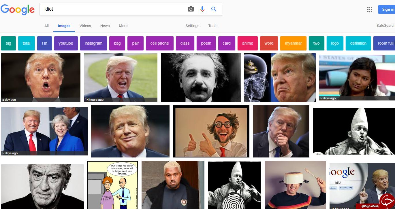 نمایان شدن تصویر ترامپ هنگام جستجوی کلمه «احمق» در بخش تصاویر گوگل+ عکس