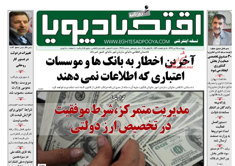 صفحه نخست روزنامه های اقتصادی 28 تیرماه