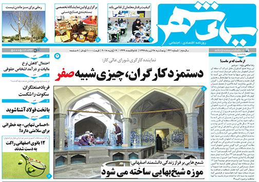 صفحه نخست روزنامه های استان اصفهان پنچشنبه 28 تیر ماه