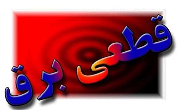 باشگاه خبرنگاران -اعلام جدول خاموشی روز پنج شنبه در استان سمنان
