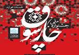 باشگاه خبرنگاران -برگزاری جشنواره ملی چار سوق در منطقه نمونه گردشگری فیروزه