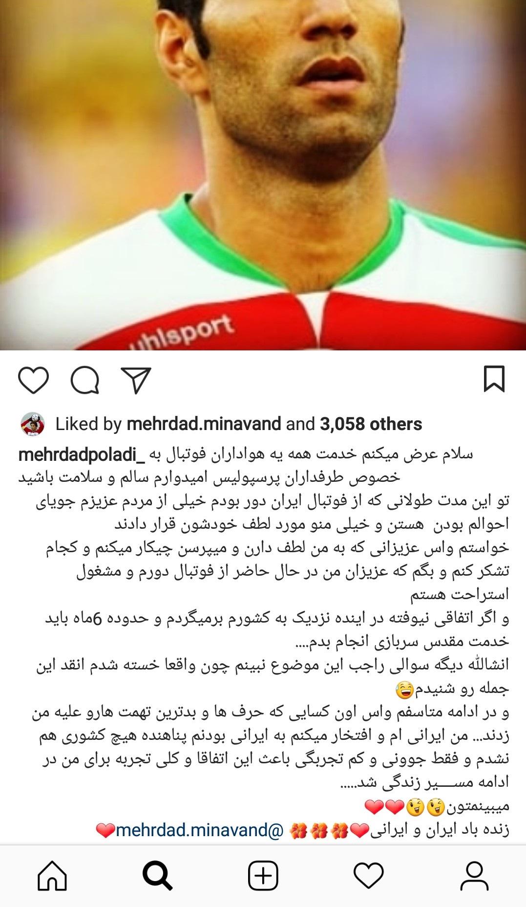سربازفراری فوتبال به ایران برمی گردد + عکس