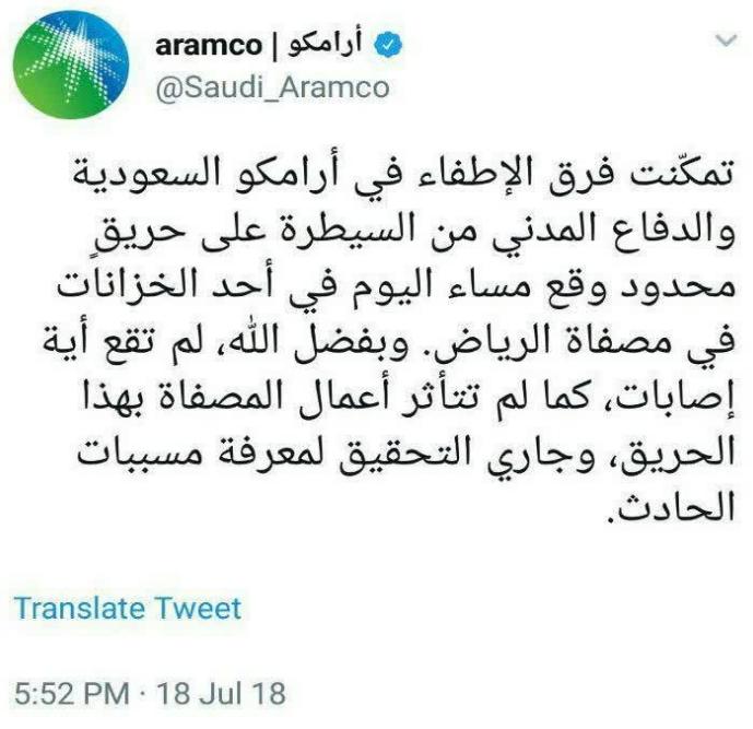 پالایشگاه آرامکو حمله نیروهای یمنی را تایید کرد +عکس