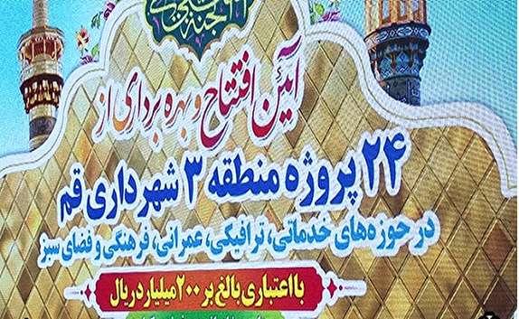 باشگاه خبرنگاران - ۲۴ پروژه در حوزه شهرداری منطقه سه قم افتتاح شد