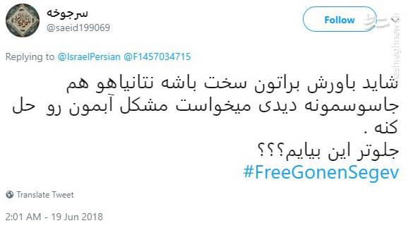 جاسوسی وزیر اسبق رژیم صهیونیستی برای ایران آبروی سرویسهای اطلاعاتی این رژیم را برد/ کاربران ایرانی توئیتر: «نتانیاهو هم جاسوس ماست»