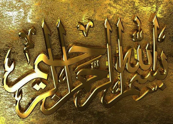 رمز و رازهای نهفته در «بسم الله الرحمن الرحیم» که شما را حیرت زده میکنند!