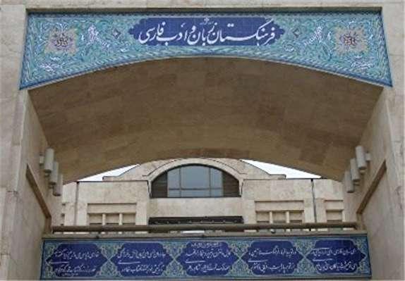 چرا مردم واژههای مصوب فرهنگستان زبان و ادب فارسی را استفاده نمیکنند؟
