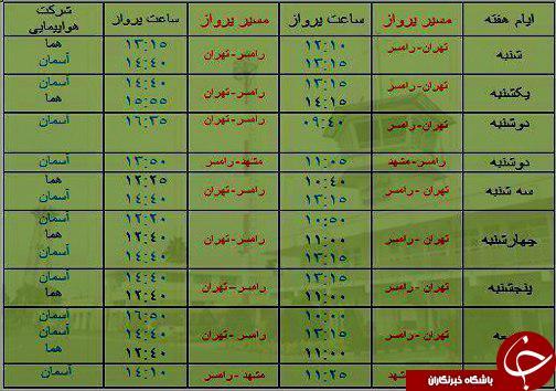 پروازهای یکشنبه 3 تیرماه از فرودگاههای مازندران