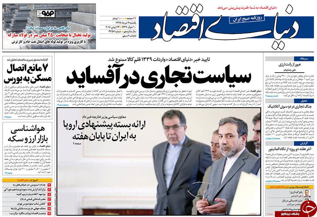 رسانهها چِرت و پِرت نگویند/ توهین به شعور 80 میلیون ایرانی
