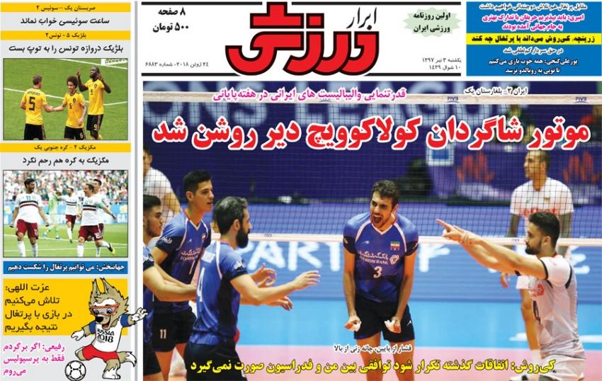 روزنامههای ورزشی ۳ تیرماه