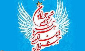 باشگاه خبرنگاران -فراخوان بیست و پنجمین جشنواره هنرهای تجسمی جوانان منتشر شد
