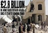 افشاگری یک گروه حقوق بشری درباره فروش پنهانی تسلیحات انگلیسی به عربستان