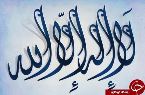 از ذکر لا اله الا الله چه میدانید؟! / آیا گفتن ذکر لا اله الا الله برای آدمهای عادی عوارضی دارد؟!