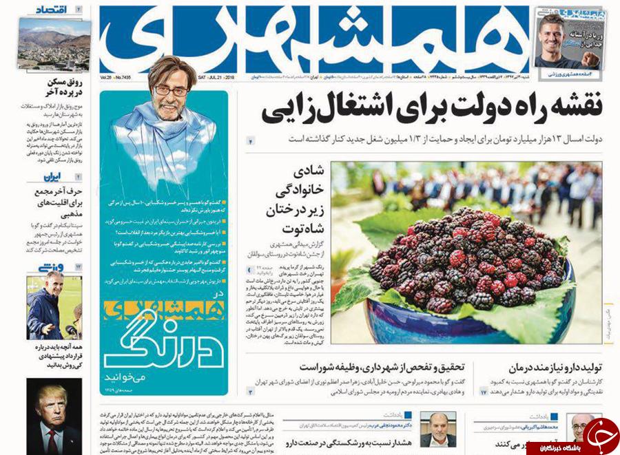 از حضور خبرساز یک زن در وزارت خارجه تا میوههای لاکچری خارجی سر سفره کاربران داخلی