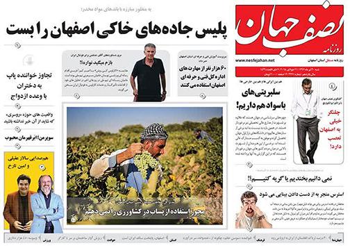 صفحه نخست روزنامه های استان اصفهان شنبه 30 تیر ماه