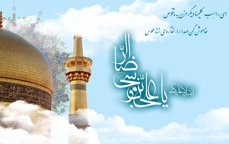 عکس نوشته به مناسبت فرخنده ميلاد ثامن الحجج حضرت امام رضا(ع)