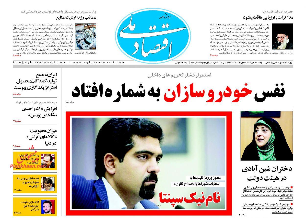 صفحه نخست روزنامه های اقتصادی 31 تیرماه