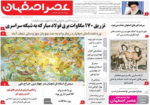 صفحه نخست روزنامه های استان اصفهان یکشنبه 31 تیر ماه
