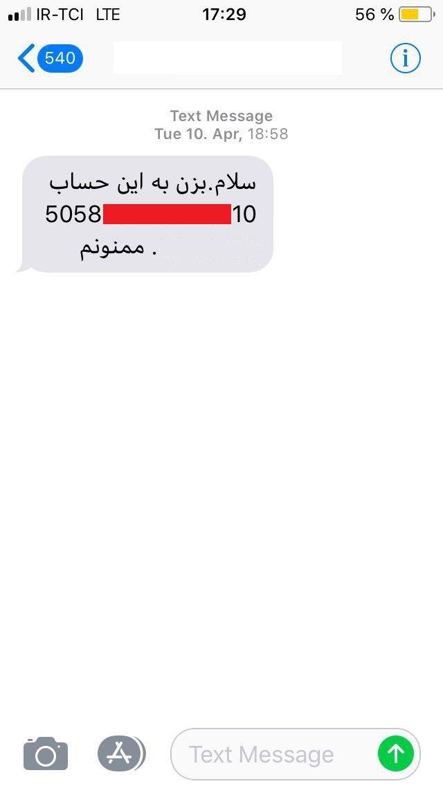 کلاهبرداری با پیامک «بزن به این کارت»