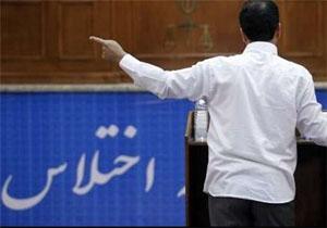 صدور حکم برای پرونده اختلاس شهرداری سیرجان