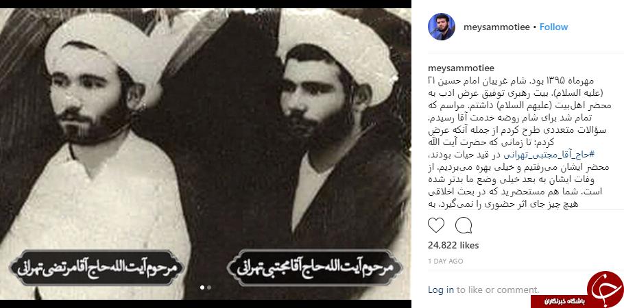 نوصیه رهبر انقلاب درباره مرحوم آیتالله حاجآقا مرتضی تهرانی +عکس