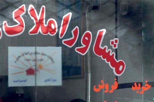 پزشک در تهران بنگاه معاملات املاک دارند!