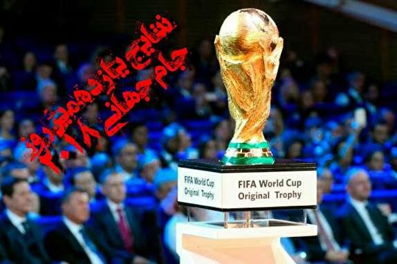 نتایج یازدهمین روز جام جهانی ۲۰۱۸ روسیه