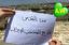 باشگاه خبرنگاران -حمایت فلسطینیان از تیم ملی فوتبال ایران
