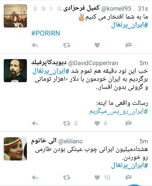 شب هیجان،امید و حسرت ایرانیان