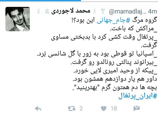 شب هیجان، امید و حسرت ایرانیان/ واکنش کاربران به نمایش قدرت یوزهای ایرانی