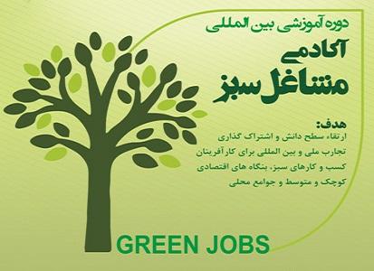 دستیابی به اهداف توسعه پایدار با ترویج مشاغل سبز انجام میشود