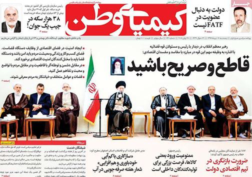 صفحه نخست روزنامه های استان اصفهان پنجشنبه 7 تیر ماه