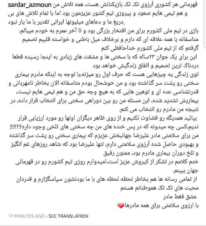 سردار آزمون از تیم ملی فوتبال خداحافظی کرد