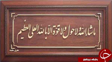 خواص خارق العاده ذکر ماشاءالله لا قوه الا بالله که از آن بی اطلاعید / اذکاری که انسان از آن غافل است