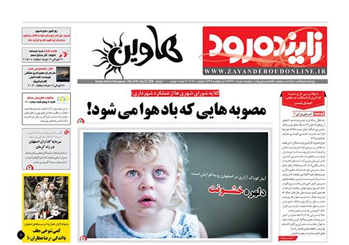 صفحه نخست روزنامه های استان اصفهان دوشنبه 1 مرداد ماه