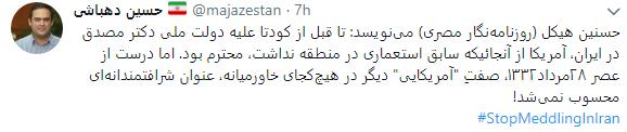 همبستگی ملی ایرانیان در اعتراض به اقدامات مداخله جویانه آمریکا