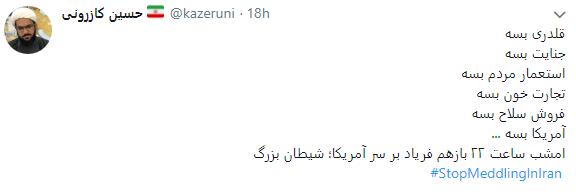 ایرانیان پاسخ مایک پمپئو را دادند +تصاویر