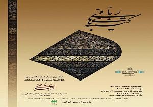 نمایش کتیبه های ربانی در باغ موزه هنر ایرانی