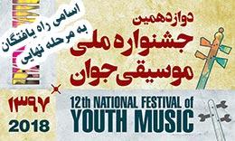 راه یافتگان به دور نهایی جشنواره ملی موسیقی جوان مشخص شدند