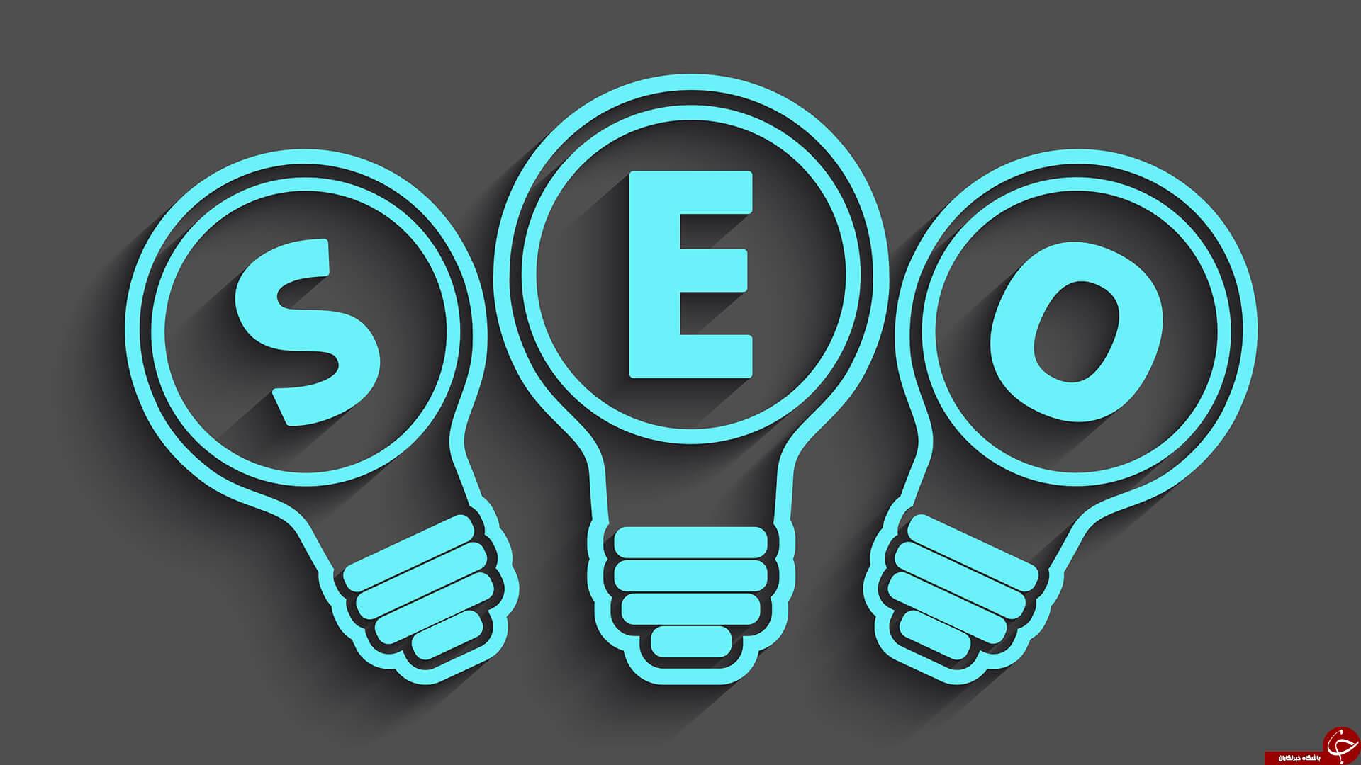 اگر نمیدانید SEO چیست خجالت نکشید؛ کلیک کنید! / بهینه سازی موتور جستجو (SEO) به زبان ساده +مواردی که با سئو اشتباه گرفته می شوند